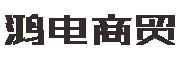 温州鸿电商贸有限公司|ups电源,ups电源报价,备用电池